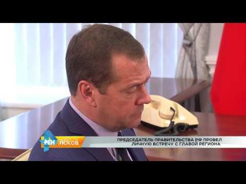 Новости Псков 17.08.2016 # Личная встреча Турчака и Медведева
