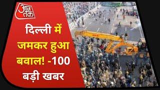 Hindi News Live: देश दुनिया की सभी बड़ी खबरें । Shatk Aaj Tak। Top 100 News