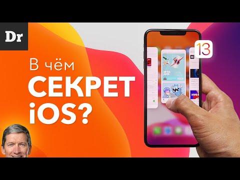 Почему iOS 13 ОСОБЕННАЯ?