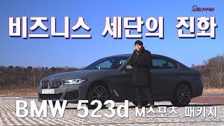 [오토다이어리] [시승기] BMW 523d. 바퀴 달린 디바이스, 비즈니스 세단의 진화 - BMW 523d test drive