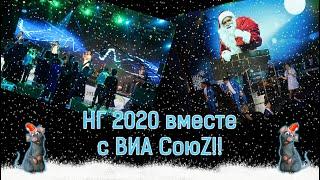 Поздравление от ВИА СоюZ с Новым годом 2020