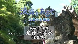 淡海をあるく 泉神社湧水 米原市