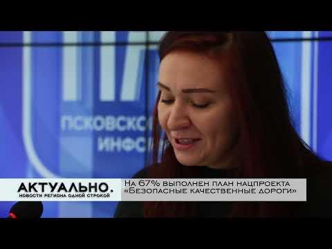 Актуально Псков / 07.09.2021