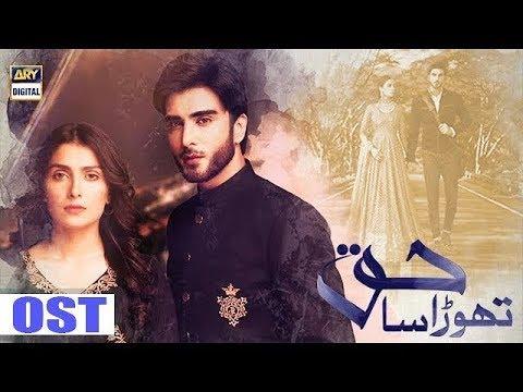 Thora Sa Haq OST   Shafqat Amanat Ali   ARY Digital Drama