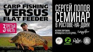 Carp Fishing vs Flat Feeder - Семинар Сергея Попова / Часть #3