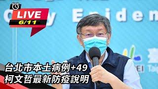 台北市本土病例+49 柯文哲最新防疫說明
