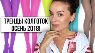 ТРЕНДЫ КОЛГОТОК НА ОСЕНЬ 2018!