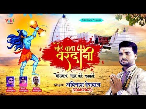 bhole baba vardani bhkto ko bhulaate hai