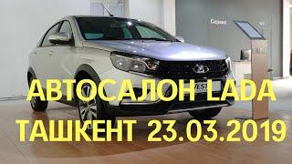 LADA Цены Автосалон АвтоВАЗ в Узбекистане Ташкент 2019г Март