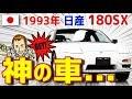 【海外の反応】衝撃!日産180SX「神の車...」1993年 日産180SXの魔力に吸い寄せられる外国人達の反応が面白いwww