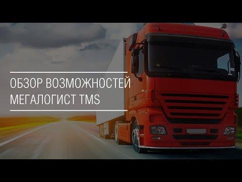 Решение задач транспортной логистики в системе Мегалогист TMS