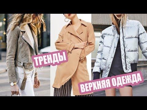 ТРЕНДЫ ВЕРХНЕЙ ОДЕЖДЫ 2018-2019 | НОСИБЕЛЬНЫЕ | ОСЕНЬ - ЗИМА