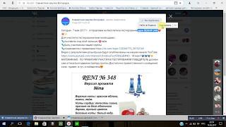 Бесплатное тестирование :  духи RENI № 348 от 14.05.17 г.