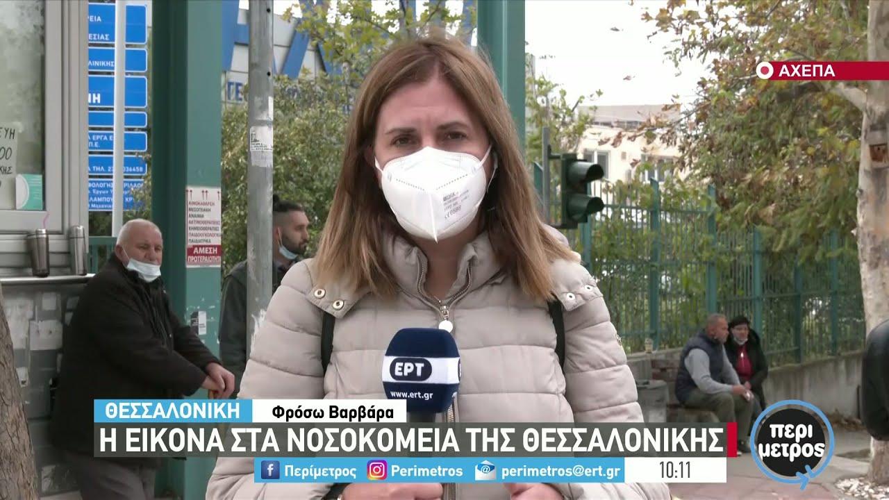 Θεσσαλονίκη: Στο κόκκινο ξανά το ιικό φορτίο – Γεμίζουν τα νοσοκομεία | 25/10/21 | ΕΡΤ