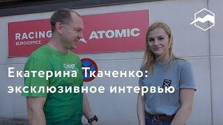 Екатарина Ткаченко: Эксклюзивное интервью