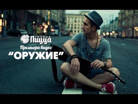 ГРУППА ПИЦЦА - Оружие (moozoomTV)