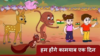 Hum Honge Kamyab | Independence Day Special Songs | New Hindi Animated Patriotic Song by JingleToons - Download this Video in MP3, M4A, WEBM, MP4, 3GP