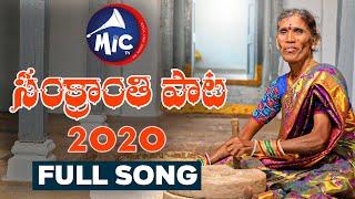 Sankranthi Full Song 2020   Kanakavva   Charan Arjun   MicTv