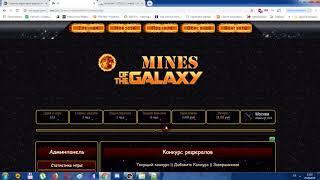 Скрипт экономической игры Mines Galaxy + видео