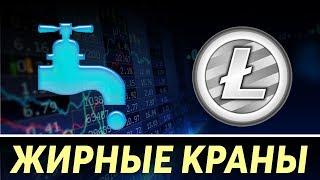 Litecoin краны 2018. Список самых жирных кранов для заработка криптовалюты