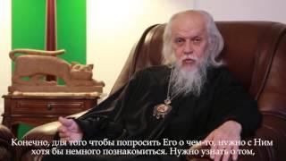 Епископ Пантелеимон. Как попросить Бога о помощи (с субтитрами).