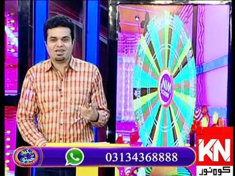 Watch & Win 09:00 PM 24 February 2020   Kohenoor News Pakistan