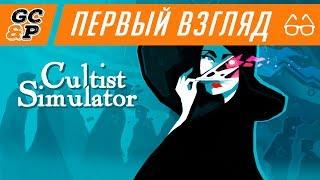 CULTIST SIMULATOR | Обратная сторона Hearthstone | Первый взгляд / обзор