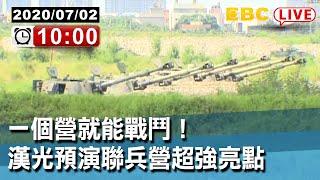 【東森大直播】一個營就能戰鬥!漢光預演聯兵營超強亮點