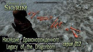 Наследие Драконорожденного 012 (Скайрим) Курган Погребальный Огонь