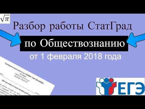 Разбор варианта ЕГЭ от Статграда по Обществознанию 1.02.2018