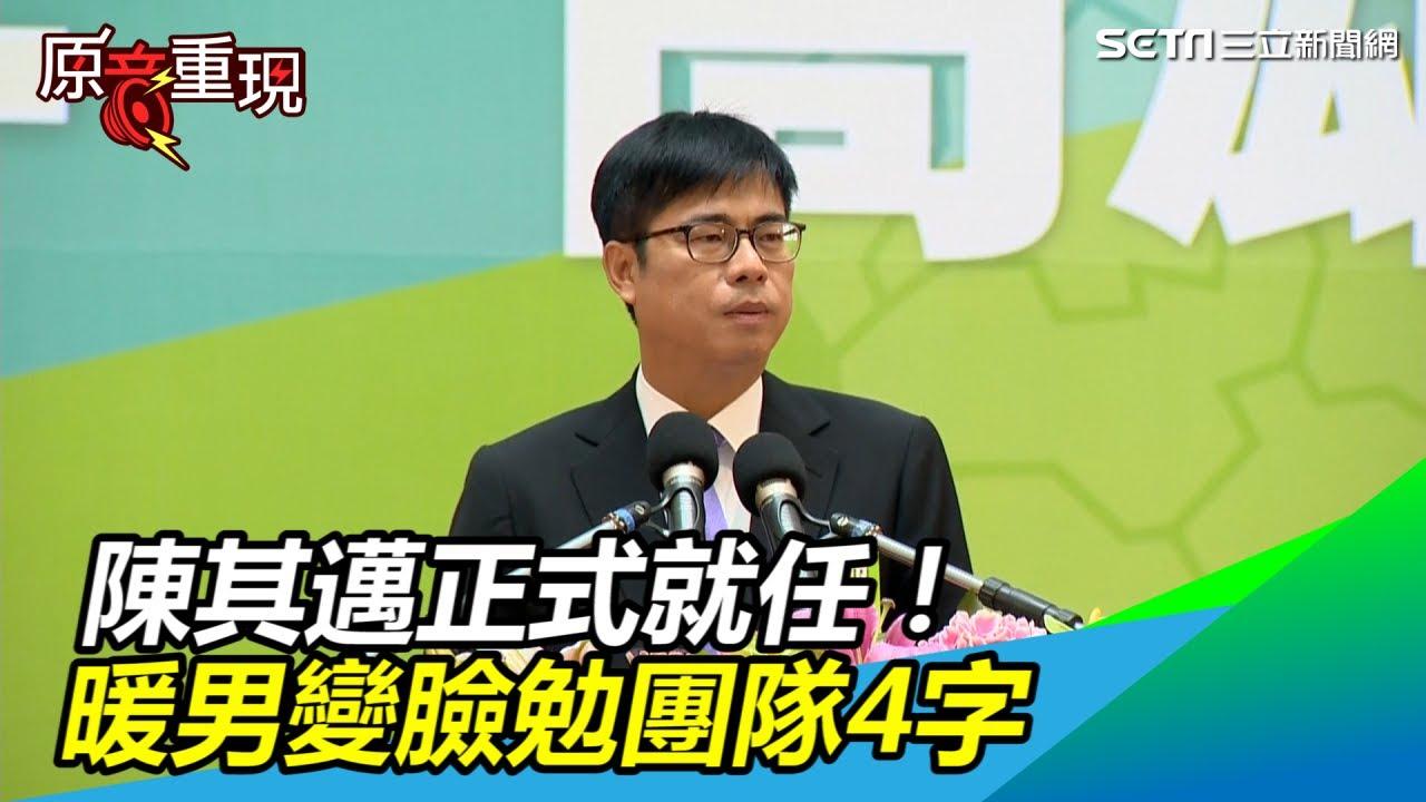 正式就任高雄市長!陳其邁暖男變臉…勉團隊4字:謙卑面對|三立新聞網SETN.com