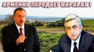 Армения готова передать Азербайджану несколько районов Карабаха