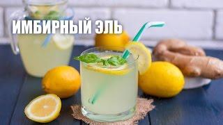 Имбирный эль — видео рецепт