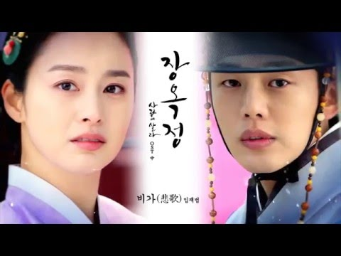 Lim jae beum            sorrow song ost part 1  ost jang ok jung  indonesia subtitle