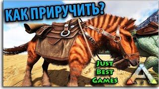 Ark Survival Evolved - КАК ПРИРУЧИТЬ ЕКВУС EQUUS - ЛОШАДЬ - ГДЕ НАЙТИ