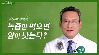 [김진목의 암팩첵] 녹즙만 먹으면 암이 낫는다?