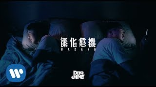 Dear Jane - 深化危機 Hazard (Official Music Video)