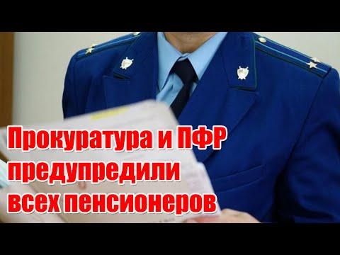 Прокуратура и ПФР предупредили всех пенсионеров 11 декабря