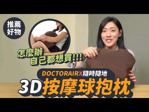【DOCTORAIR】MP003 3D按摩球抱枕《無線》擺脫空間限制放鬆超方便!