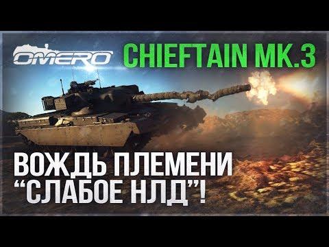 Chieftain Mk.3: ВОЖДЬ ПЛЕМЕНИ \