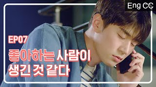 I drank and called her [Dating Class] EP.07