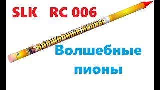 """Римская свеча """"Волшебные пионы"""" RC 006 (0,8""""х8) от компании Интернет-магазин SalutMARI - видео"""