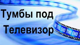 Тумба под телевизор Бриз от компании Фаберме - видео