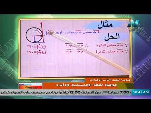 رياضيات للصف الثالث الاعدادي 2021 ( ترم 2 ) الحلقة 4 – موضع نقطة ومستقيم ودائرة