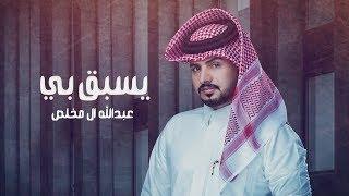 عبدالله ال مخلص - يسبق بي (حصرياً) | 2020