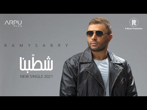 بعد طرحها بساعتين.. أغنية شطبنا ل رامى صبرى تقارب 50 ألف مشاهدة