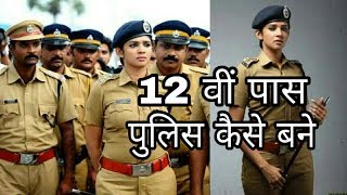 How to become Police Constable after 12th ! Police Officer kaise bane in hindi full Detail