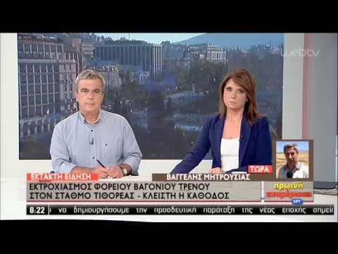 Εκτροχιασμός βαγονιού στην Τιθορέα-Kαθυστερήσεις στα δρομολόγια | 14/10/2019 | ΕΡΤ