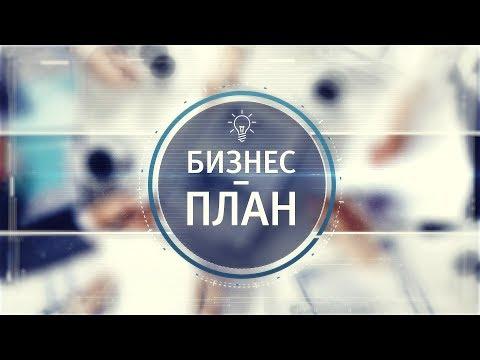 Бизнес-план 19.12.2019 Бизнес: творческая мастерская