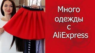 Много одежды из Китая! Покупки с AliExpress с примеркой